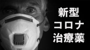 ドーピングを警戒すべき新型コロナウイルスの治療薬