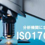 アンチ・ドーピングにとってのISO17025とは